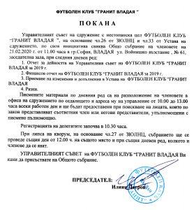 """Покана ФК """"Гранит Владая"""""""